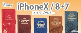 ディズニーキャラクター iPhoneX / 8・7用 フリップカバー 金箔押し