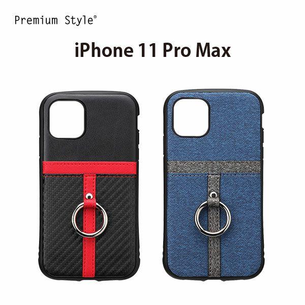 iPhone 11 Pro Max用 ポケット&リング付ハイブリッドタフケース