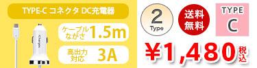 高出力3A対応!iCharger AC充電器 USB TYPE-Cコネクタ