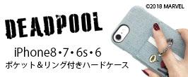 iPhone8/7/6s/6用 MARVEL ハードケースポケット&リング付き デッドプール