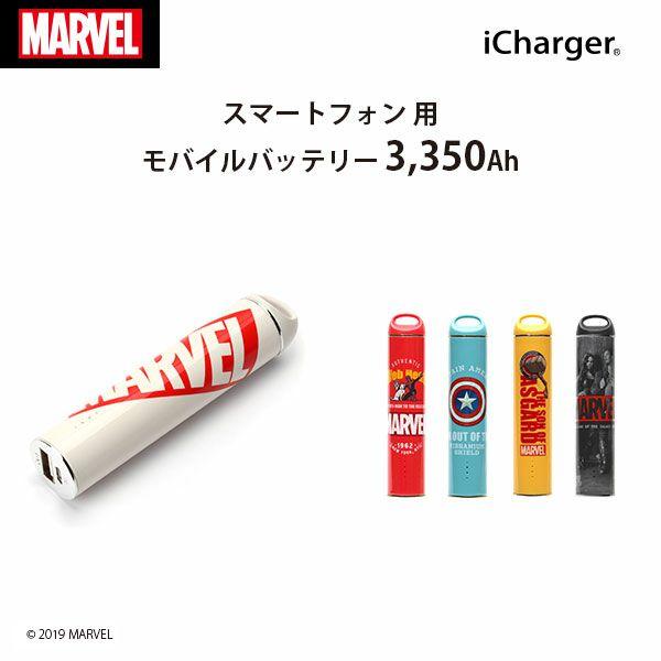 MARVELモバイルバッテリー 3,350mAh