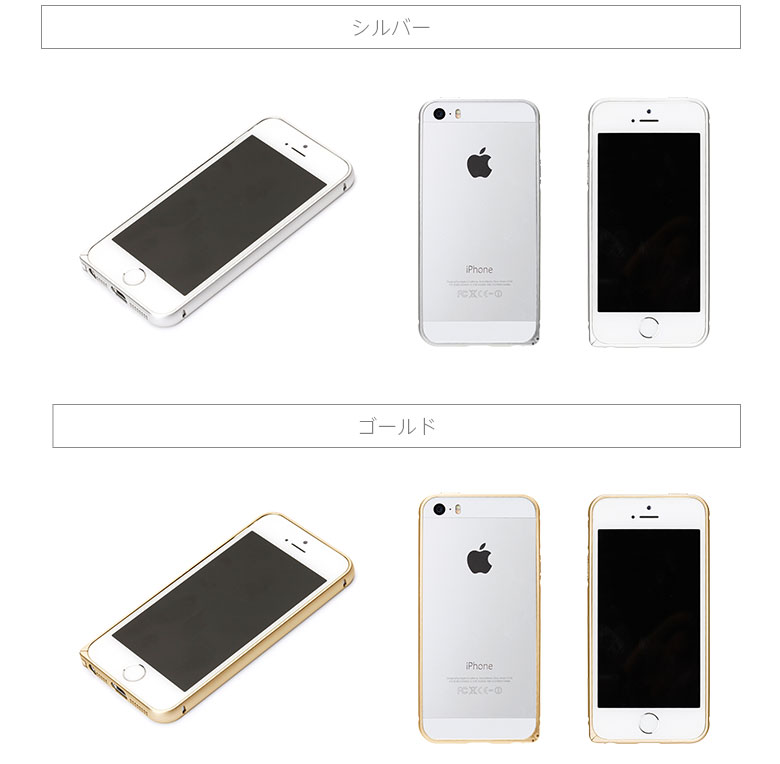 a30d80549d 楽天市場】iPhone SE/5s/5用 アルミバンパー:Premium Style Store