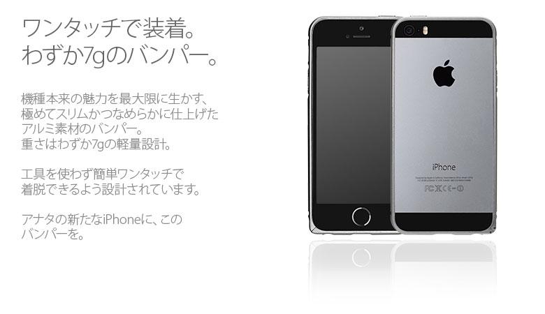 1345352cd9 楽天市場】iPhone SE/5s/5用 アルミバンパー:Premium Style Store