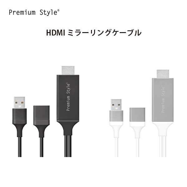 iPhone/iPad用 HDMIミラーリングケーブル