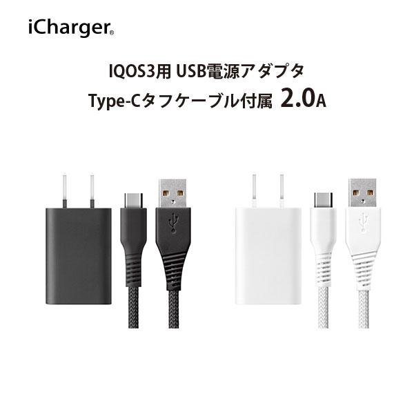 IQOS3用 USB電源アダプタ Type-Cタフケーブル付属