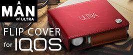 A MAN of ULTRA IQOS用フリップカバー