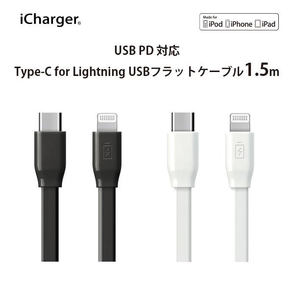 USB Type-C & Lightning USBケーブル 1.5m