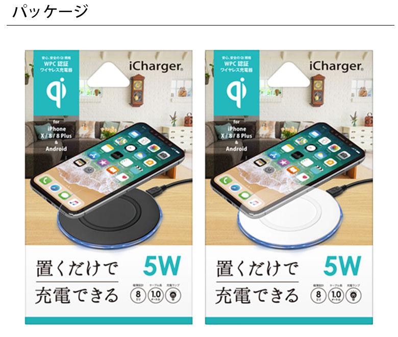 Qi規格WPC認証 ワイヤレス充電器 5W