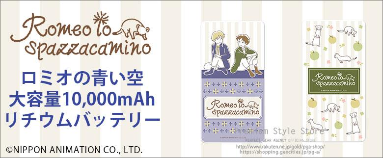 世界名作劇場 ロミオの青い空 リチウムバッテリー10,000mAh