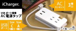 USBポート搭載 AC電源タップ