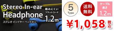 ステレオインナーイヤーヘッドホン ハンズフリータイプ フラットケーブル 1.2m
