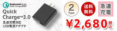 iCharger Quick Charge 3.0対応 急速 USB 電源アダプタ