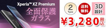 Premium Style Xperia XZ Premium用 3D全面保護 液晶保護ガラス スーパークリア
