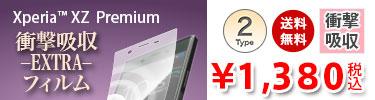 iJacket Xperia XZ Premium用 衝撃吸収 EXTRA