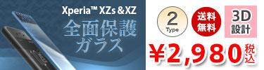 Premium Style Xperia XZs/XZ用 液晶保護ガラス スーパークリア