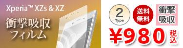 iJacket Xperia XZs/XZ用 液晶保護フィルム 衝撃吸収 光沢 or アンチグレア