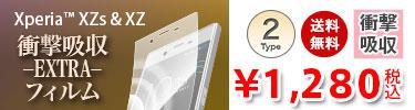 iJacket Xperia XZs/XZ用 液晶保護フィルム 衝撃吸収EXTRA