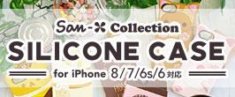 San-X Collection サンエックス iPhone 8/7/6s/6用 シリコンケース ダイカットフォルム リラックマ すみっコぐらし