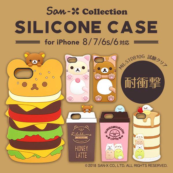 San-XCollectionサンエックスiPhone8/7/6s/6用シリコンケースダイカットフォルムリラックマすみっコぐらし