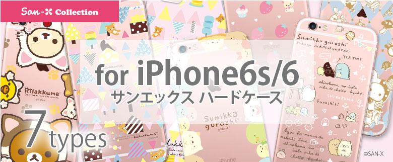 iPhone 6s/6用 サンエックス ハードケース