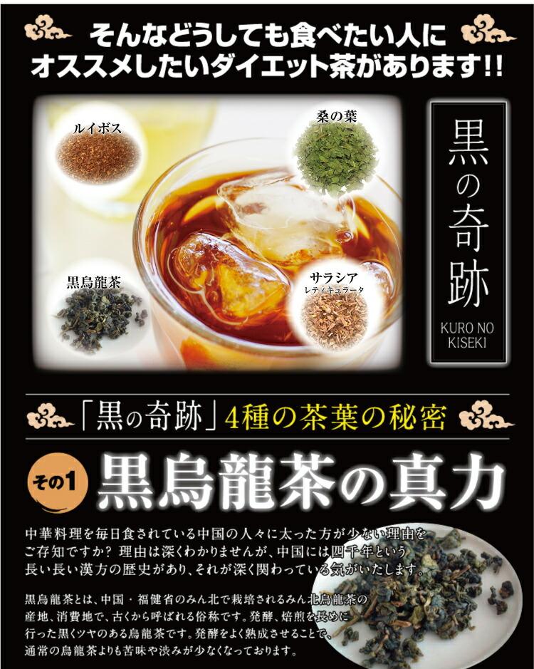 ダイエット茶,健康茶,黒烏龍茶,サラシア,桑の葉,黒ウーロン茶,ダイエットティー,ダイエットの方法,黒の奇跡