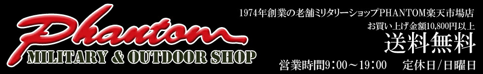 PHANTOM:ミリタリーウエアー&グッズの専門店