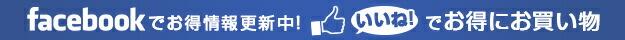 フェイスブックいいね