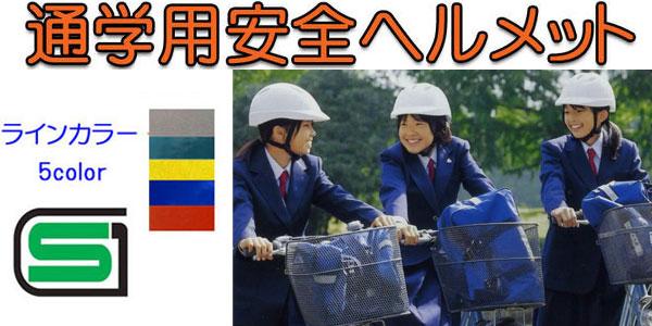 自転車通学用 ヘルメット