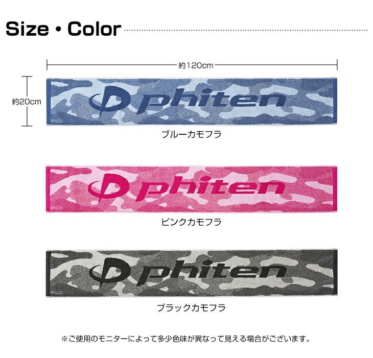 ファイテン スポーツタオルサイズ(phiten)