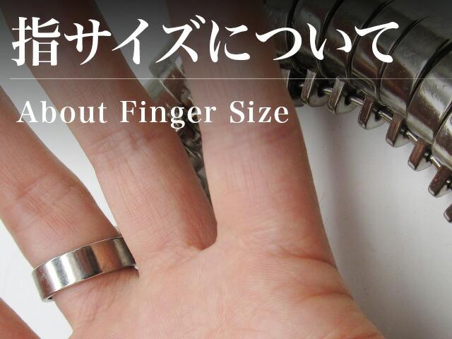 指サイズについて