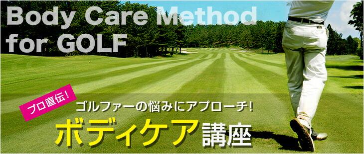 ゴルファーの悩みにアプローチ!プロ直伝!ボディケア講座