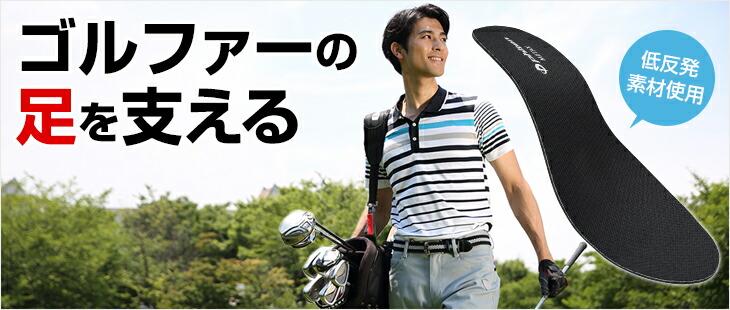 ゴルファーの足を支えるインソール