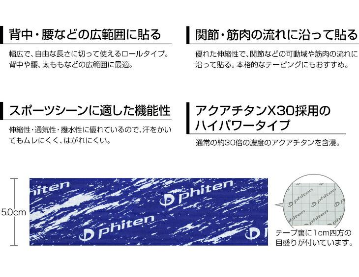 ファイテン チタンテープX30 伸縮タイプ(5cm幅)(phiten)