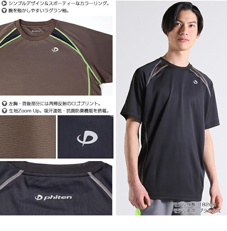 ファイテン RAKUシャツ メンズ(phiten)