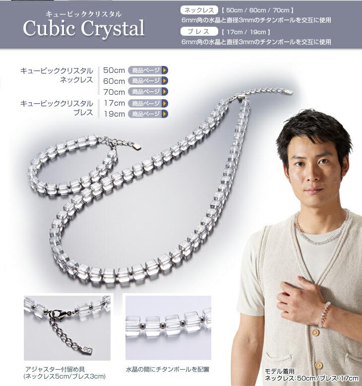 ファイテン 水晶 アスリートクリスタル・アースクリスタル・キュービッククリスタル ネックレス&ブレスレット(phiten)