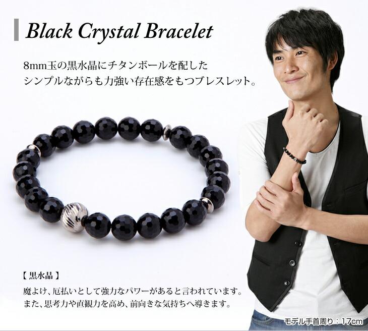 ファイテン 水晶ブレス 黒水晶(phiten)