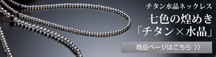 チタン水晶ネックレス(phiten)
