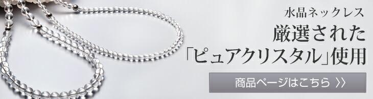 水晶ネックレス(phiten)