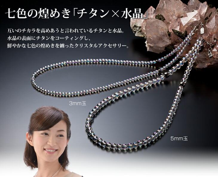 ファイテン チタン水晶ネックレス(phiten)
