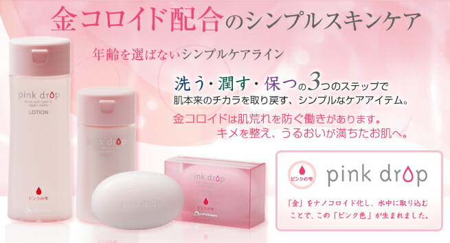 ファイテン ピンクドロップ化粧品(phiten)