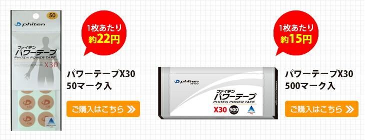 ファイテン パワーテープX30 50マーク入、500マーク入(phiten)