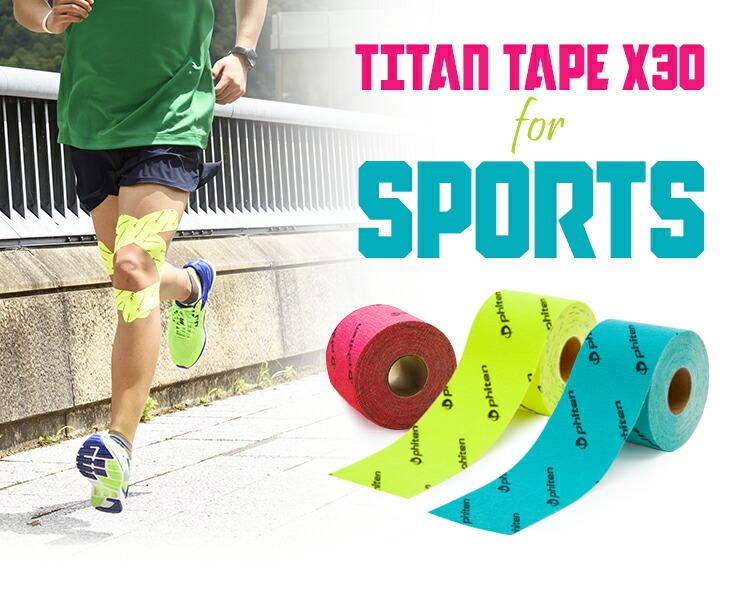 ファイテン チタンテープX30 伸縮タイプ スポーツ(phiten)