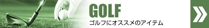 ゴルフにおすすめのアイテム(phiten)