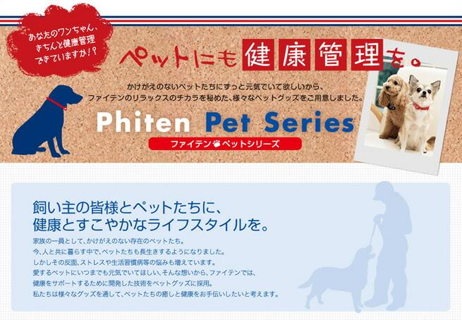 ファイテン ペット用アクアチタンカラーX30(phiten)