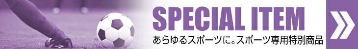 スポーツ専用特別商品(phiten)