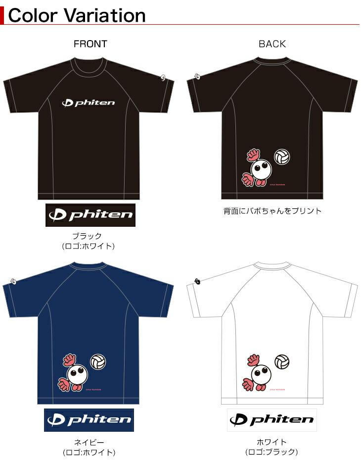 ファイテンRAKUシャツSPORTS(吸汗速乾)半袖 ロゴ(phiten)
