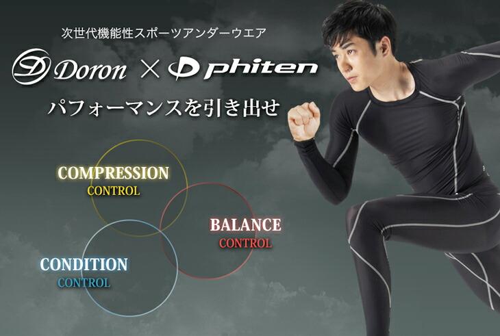 ドロン×ファイテン LIFE,SOFT,TIMEシリーズ(phiten)