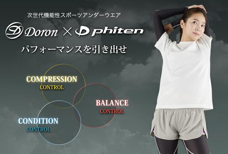 ファイテン×ドロン SOFTシリーズ(phiten)