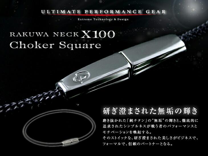 φ十RAKUWA頸X100チョーカースクエア(phiten)