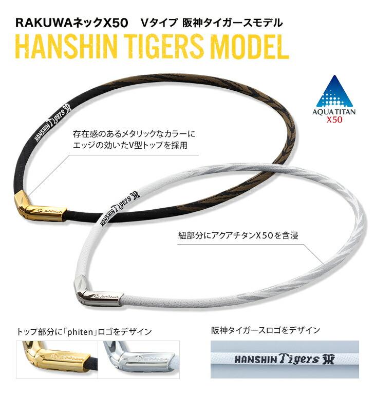 ファイテン RAKUWAネックX50 Vタイプ 阪神タイガースモデル(phiten)